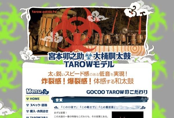 TOP page Tarow Model